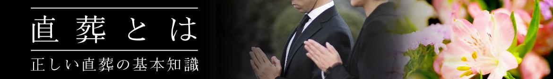 直葬とは?正しい直葬の基礎知識