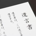 遺言書の種類と書き方と効力について